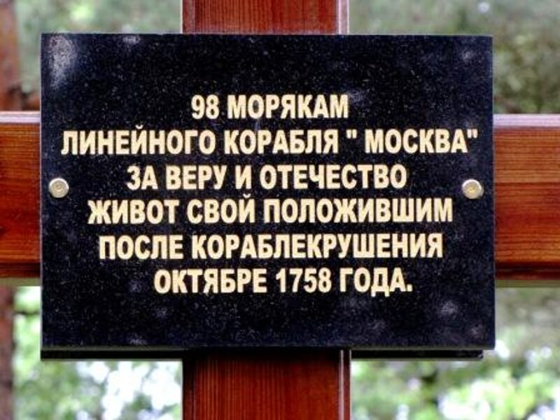 Memorial plaque to the sailing vessel Moscow